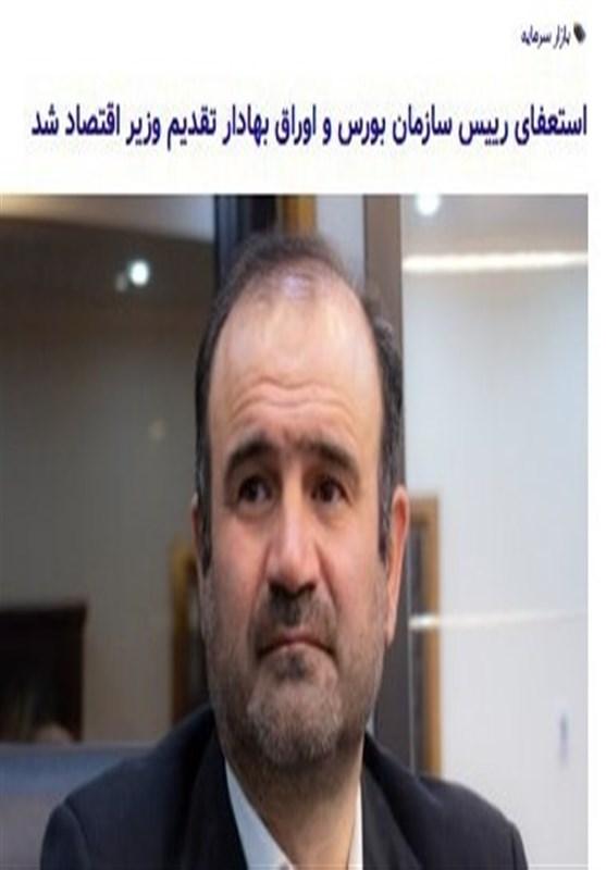 اخبار ضدونقیض استعفای رئیس بورس/ سایت سازمان تائید و خودش تکذیب کرد/ پای استعفای اجباری در میان است؟