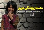 داستان زندگی عزیز؛ یکی از سیستانیهای بدون شناسنامه+ فیلم