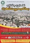 """نخستین جشنواره """" رسانه و مدیریت شهری"""" در گلستان برگزار میشود"""