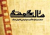 کتاب «رسالت گمشده» چرایی فاصله سینمای ایران از آرمانهای انقلاب را بررسی میکند