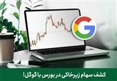 کشف سهام زیرخاکی در بورس با گوگل!
