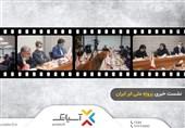 نشست خبری پروژه ملی ابر ایران برگزار شد