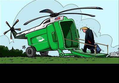 ترامب إلى مزبلة التاریخ