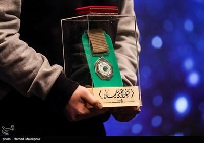 """مراسم اعطای نخستین دوره جایزه مردمی """"عقیق سلیمانی"""""""