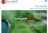بازتاب پوستر سایت رهبر انقلاب درباره انتقام سخت از قاتلان سردار سلیمانی؛ زندگی زیر سایه پهپاد