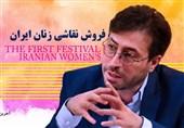 """جشنواره """"آفریده"""" دست دلالان را از آثار هنری کوتاه میکند"""