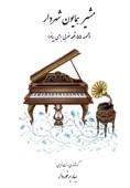 """کتاب نت پیانوی آثار """"مشیر همایون شهردار"""" منتشر شد"""