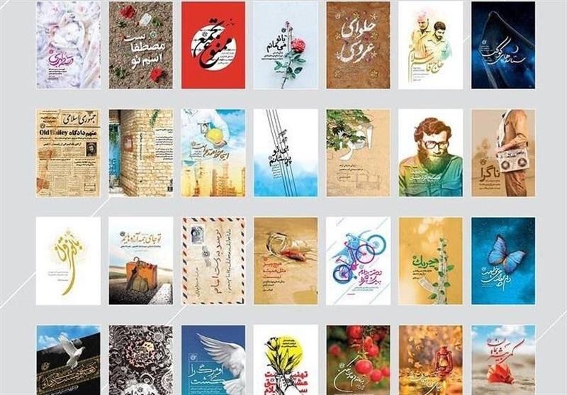 «متهم دادگاه اولد بیلی» و «اسم تو مصطفاست» جزو کتابهای پرمخاطب روایت فتح