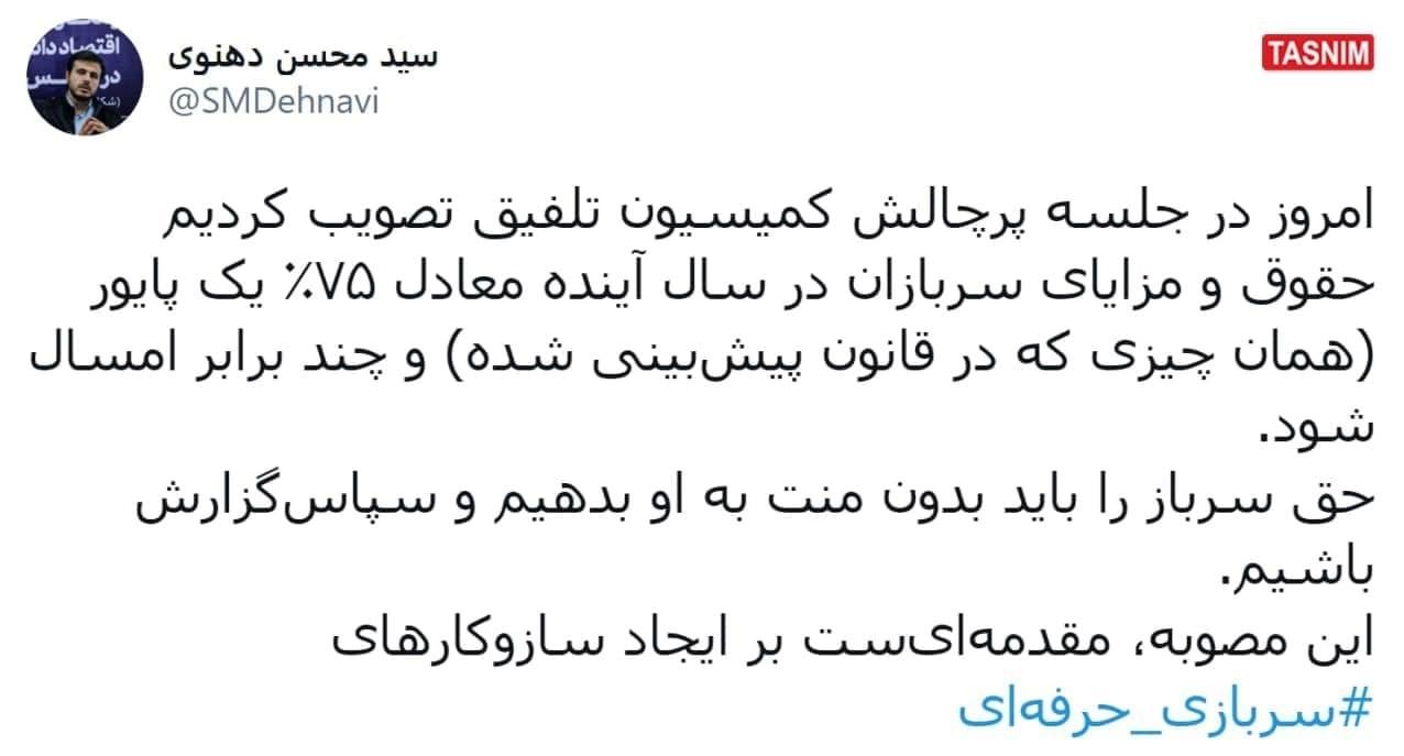 نمایندگان مجلس شورای اسلامی ایران , مجلس شورای اسلامی ایران , خدمت سربازی ,
