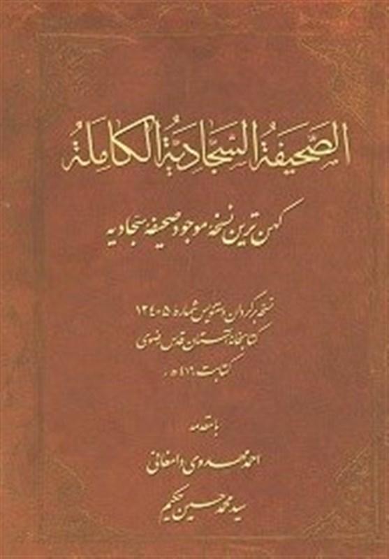 امام سجاد (ع) , کتاب , آستان قدس رضوی ,