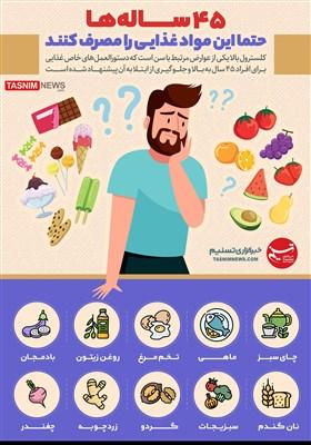اینفوگرافیک/ توصیههای غذایی برای افراد بالای 45 سال