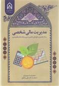 کتاب «مدیریت مالی شخصی» رونمایی میشود
