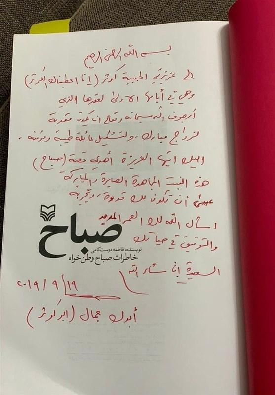 کتاب , انتشارات سوره مهر , ابومهدی المهندس ,