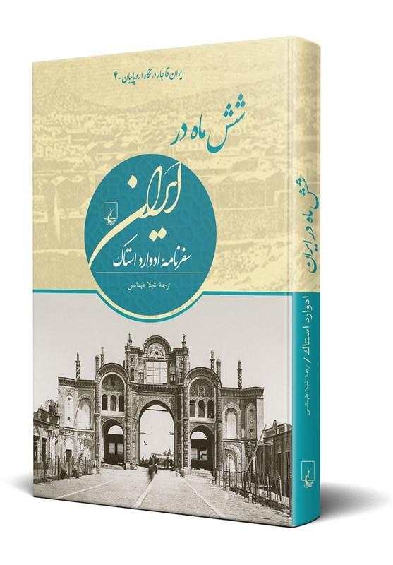 سفرنامه یک انگلیسی شوخ طبع از ایران منتشر شد