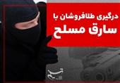 فیلم| خلع سلاح سارق مسلح توسط صاحبان طلافروشی در جوادیه!