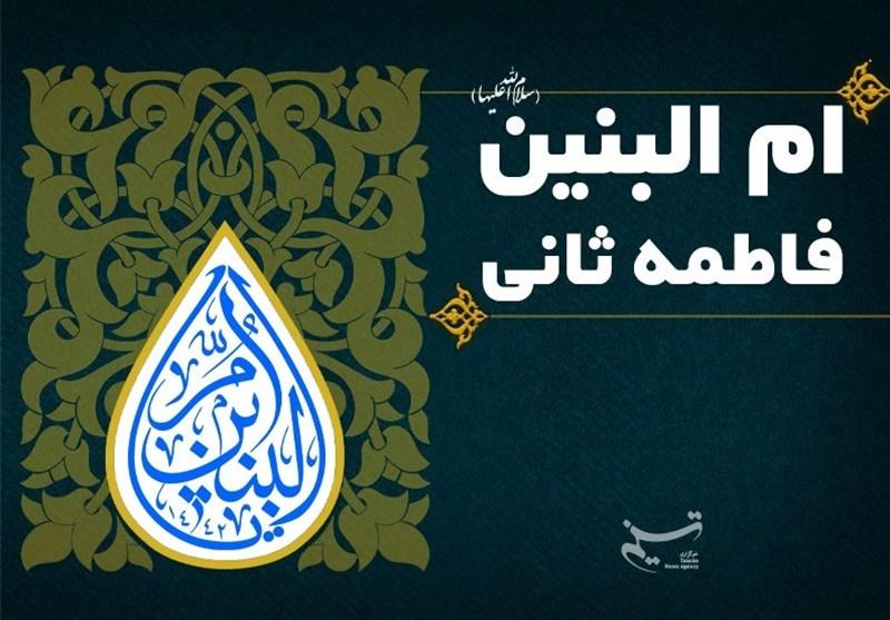 «امالبنین» از چه زمانی لقب مادر حضرت عباس (ع) شد؟