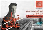 """نگاهی به آلبوم """"تهران عاشق"""" / معتمدی و تجربههایی تازه برای مخاطب ایرانی"""