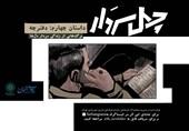 """کمیکموشن """"چهل سردار"""" با خاطرهای از شهید حاج قاسم سلیمانی"""