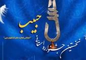 اختتامیه جشنواره استانی «حبیب» در انزلی برگزار میشود