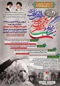 کنگره سرداران و 4 هزار شهید دارالشهدای منطقه 17 تهران برگزار میشود