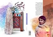 """کتاب """"پسرم حسین"""" روایت زندگی شهید مالکی نژاد در قم رونمایی میشود"""