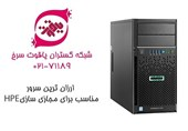 ارزان ترین سرور HP مناسب برای مجازی سازی