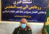 """رزمایش """"الی بیتالمقدس"""" با مشارکت بسیجیان استان بوشهر در دهه فجر آغاز میشود"""