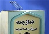 نماز جمعه این هفته 27 فروردین ماه در هیچ یک از شهرهای استان مرکزی اقامه نخواهد شد