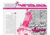 خط حزبالله 273 | انقلاب ضد بت بزرگ