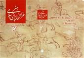 کتاب «هنر طراحی ایرانی اسلامی» روانه بازار نشر شد