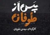 «پس از طوفان»، اتفاقات بعد از 22 بهمن را به تلویزیون آورد/ تصاویری از دولت موقت که تاکنون ندیدهاید+ فیلم