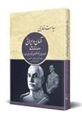 روایتی از نفوذ اقتصادی آلمان در ایران دوره رضا خان