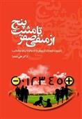 «منفی صفر تا مثبت پنج» در بازار کتاب