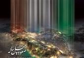 کتابی که قلب رهبر انقلاب را شاد کرد/ مقایسه دوران طاغوت و جمهوری اسلامی با 9 شاخص معتبر؛ آیا جمهوری اسلامی کارآمد بوده است؟