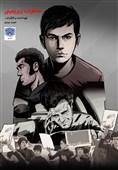 """پخش فصل دوم انیمیشنِ انقلابی """"خاطرات زیرزمینی"""" آغاز شد"""