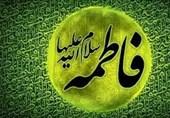 حضرت فاطمه (س) خورشید راه جامعه شیعی