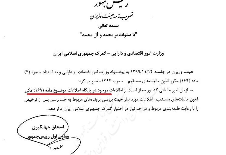 گمرک جمهوری اسلامی ایران , سازمان امور مالیاتی کشور ,