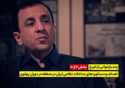 چند بازخوانی از تاریخ | اهداف و دستاوردهای مداخلات نظامی ایران در منطقه در دوران پهلوی