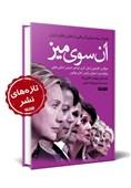 خاطرات 7 سیاستمدار ارشد آمریکا از پرونده هستهای ایران