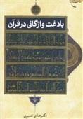 کتاب «بلاغت واژگانی در قرآن» منتشر شد
