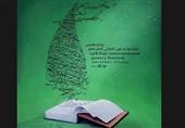 آیین اختتامیه پانزدهمین جشنواره بین المللی شعر فجر برگزار شد/ تجلیل از 14 شاعر به مناسبت چهلمین سال دفاع مقدس