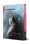 رمانی از «داریا بینیاردی» در بازار کتاب