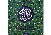 استقبال از کتابی درباره حضرت محمد (ص)/ رسول خدا(ص) با همسرانشان چگونه رفتار میکردند؟