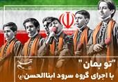 """""""تو بمان"""" سرودی برای میهن اسلامی ایران"""