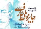 """جایزه ملی """"عارف"""" رخوت حاکم بر موسیقی ایرانی را از بین میبرد"""