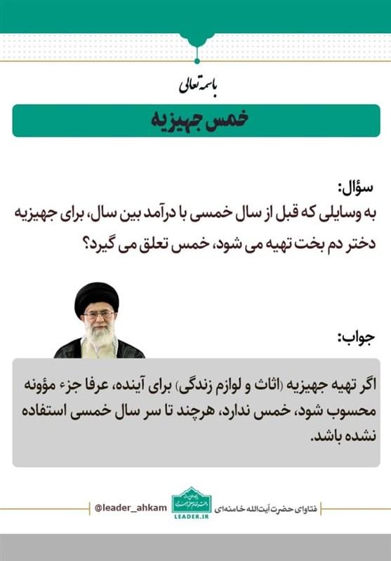 رهبر , احکام دینی , مرجع تقلید , آیت الله خامنه ای , امام خامنهای ,