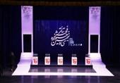 اختتامیه سی و نهمین جشنواره تئاتر فجر برگزار شد