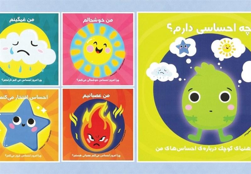 «احساسات اولیه» راهنمایی برای شناخت احساسات کودکان در بازار نشر