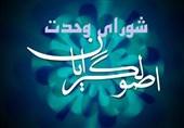 رؤسای ستادهای استانی شورای وحدت اصولگرایان مشخص شد + اسامی