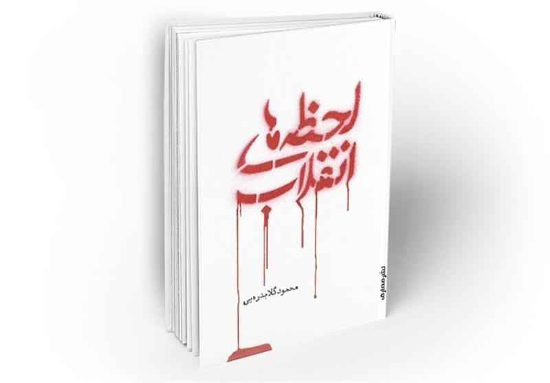 کتاب , ادبیات انقلاب اسلامی , دهه فجر انقلاب اسلامی , دفتر نشر معارف ,
